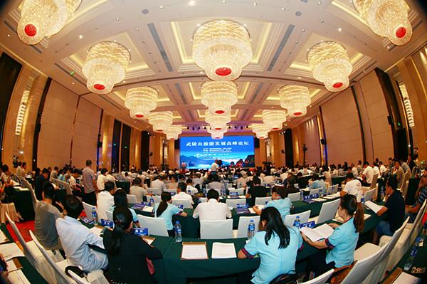 武陵山旅游发展高峰论坛开幕