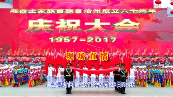 直播回放:湘西土家族苗族自治州成立六十周年庆祝大会