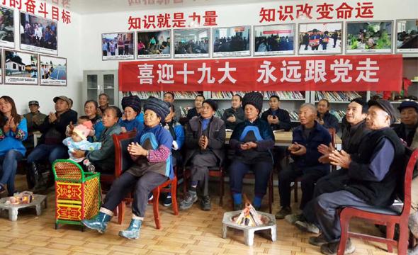 湘西州各界干部群众共同收看十九大开幕会现场直播