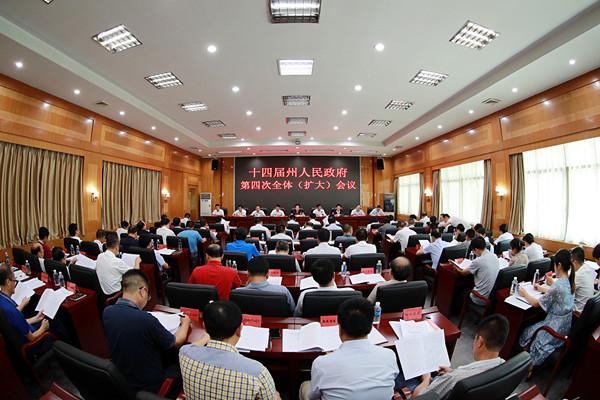 湘西州政府第四次全体(扩大)会议召开