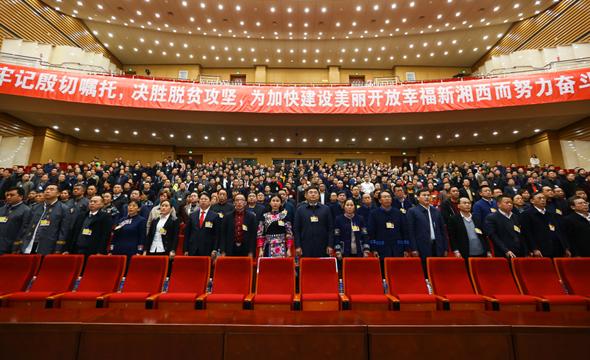 湘西州第十四届人民代表大会第三次会议胜利闭幕