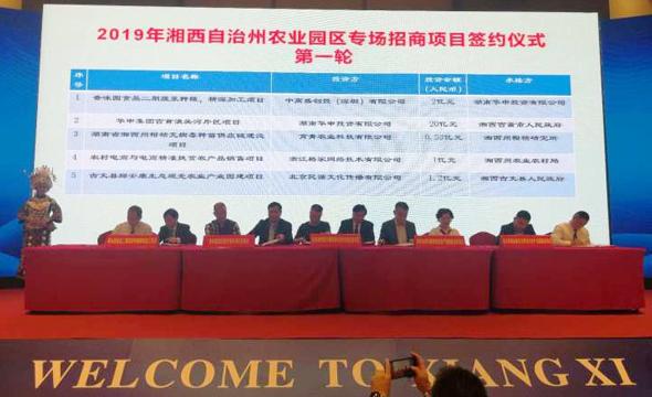 港洽周上湘西州农业项目招商签约17个 总金额达55亿元