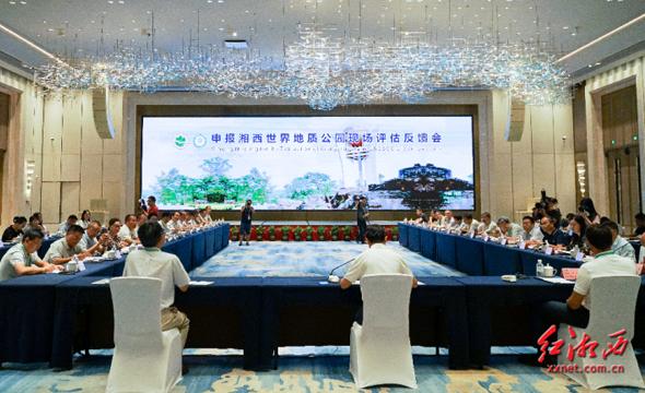 申报湘西世界地质公园现场评估反馈会在吉首召开