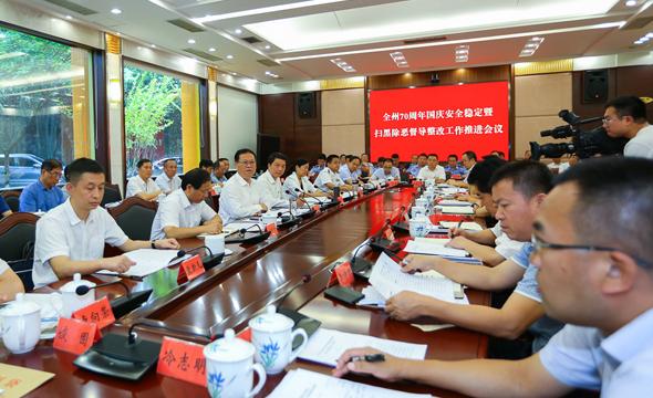 湘西州扫黑除恶督导整改和安全稳定工作会议召开