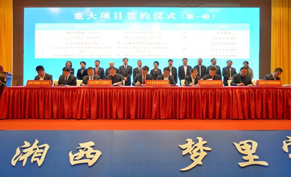 湘西州北京招商引资推介会吸金123亿元
