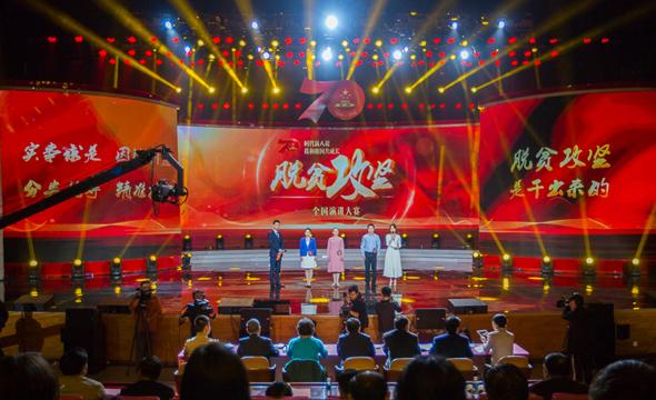 """""""脱贫攻坚""""全国演讲大赛在湘西州举行"""