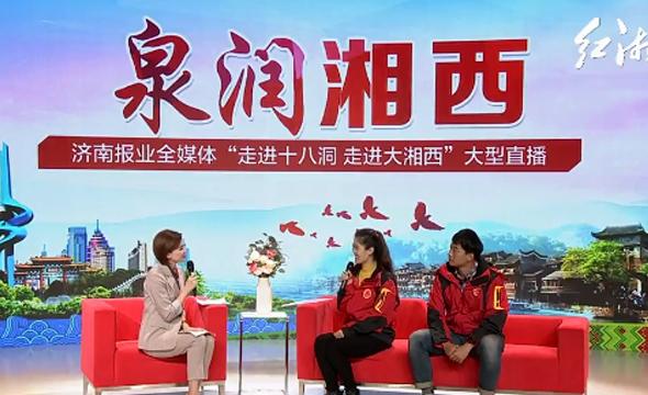 济南·湘西两地报业推出联合直播《泉润湘西》