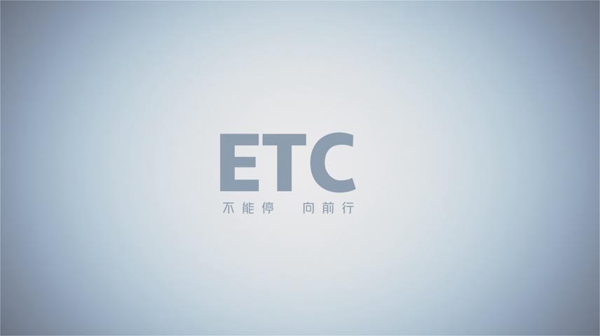 ETC公益广告