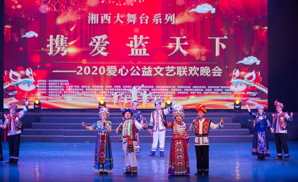 2020湘西州爱心公益春节联欢晚会在吉首举行