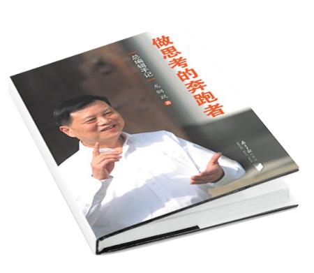 总编辑手札出版 龙钢跃公开办报心经